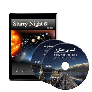 starry night pro plus 6
